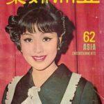 Minh tinh Hong Kong qua đời trong cô quạnh, bần hàn